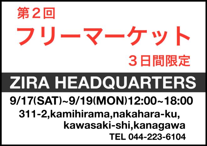 第2回 フリマセール @平間 ZIRA HEADQUARTERS
